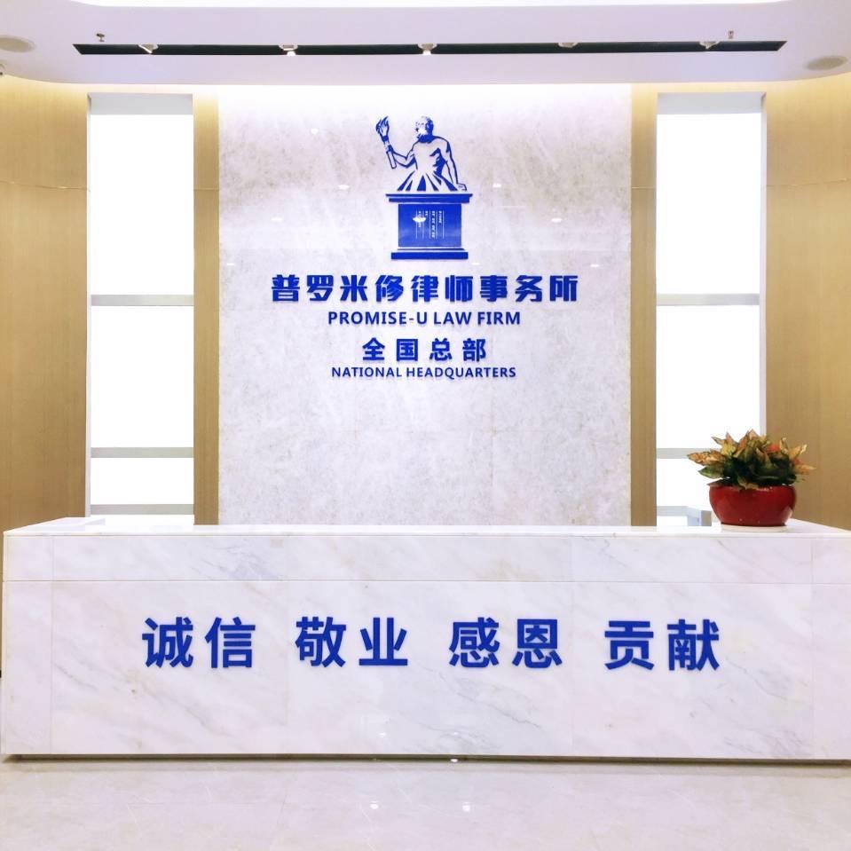 深圳律师事务所.jpg